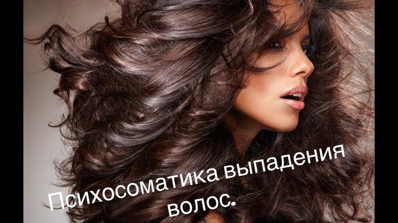 Психосоматика выпадения волос. Алопеция психосоматика.