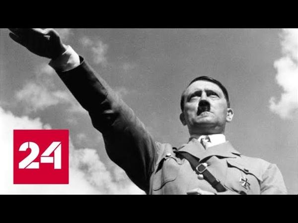 На Украине воссоздали бункер Гитлера для туристов - Россия 24