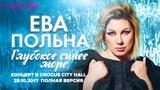 Ева Польна - Глубокое синее море - Концерт в Crocus City Hall 28.10.2017 - Полная версия