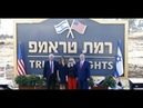 'Blatant Theft': Netanyahu Unveils Illegal Settlement Named 'Trump Heights' in Occupied Syria