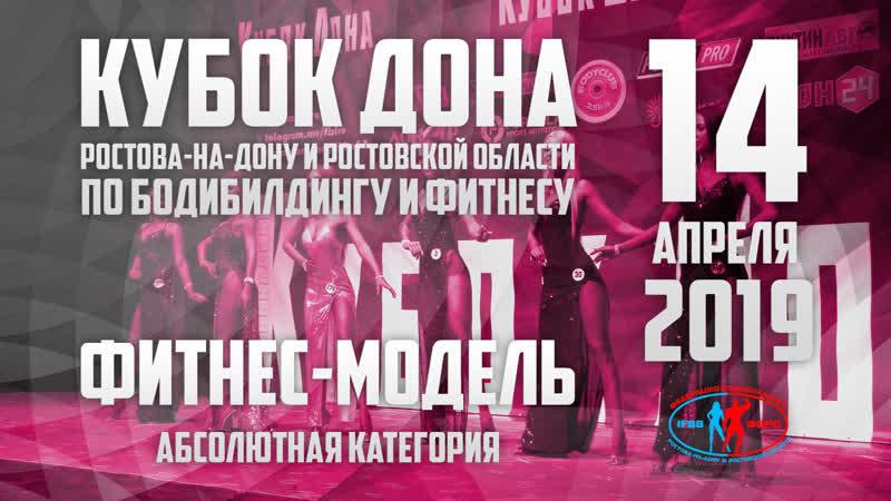 Кубок Дона 2019 Фитнес-Модель абс.