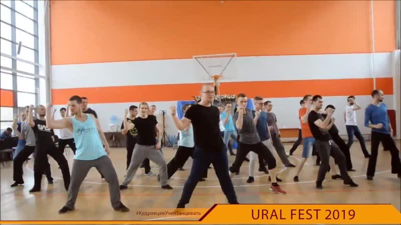 Ural Fest Баттл Мой небольшой кусочек