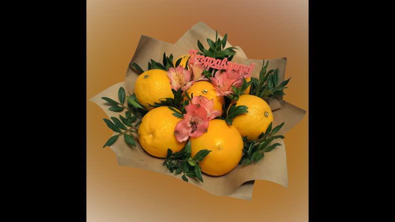Букет из фруктов Яркий цитрус