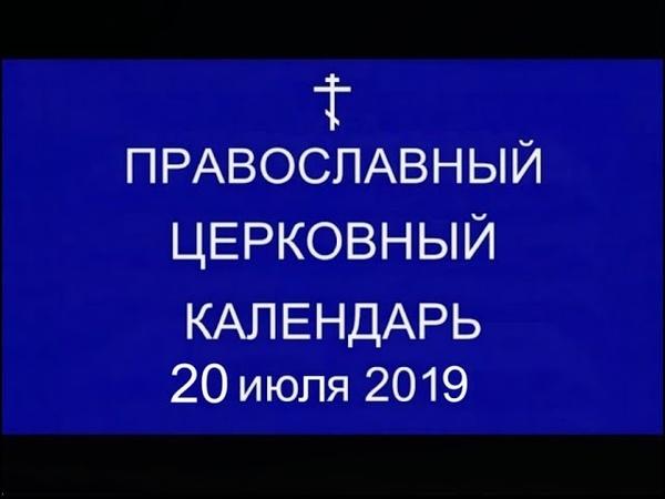 Православный ☦ календарь Суббота 20 июля 2019г Влахернской иконы Божией Матери