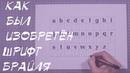 Как был изобретён шрифт Брайля - Моменты озарения - Эп.9 (Джессика Орек - TED-Ed)