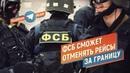 ФСБ сможет отменять рейсы за границу (Telegram. обзор)