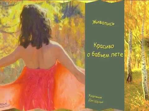 Красиво про бабье лето. Живопись. Музыка Алексея Савова.