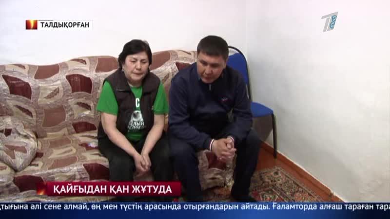 Апатқа ұшыраған тікұшақтағылардың 8-і Алматы облысынан