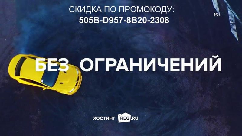 Reg.ru хостинг - получите скидку и пройдите первый тест драйв