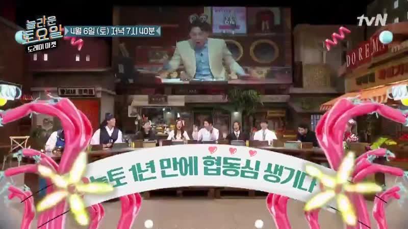 [PREVIEW] tvN 놀라운토요일 Amazing Saturday Ep 52, with Block B BASTARZ. Airs April 6th, 6 PM. - - 놀라운토요일 도레미마켓 블락비 바스타즈 유권 피오 비범 - -