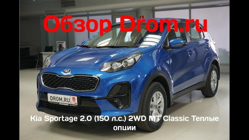 Kia Sportage 2019 2.0 (150 л.с.) 2WD MT Classic Теплые опции - видеообзор