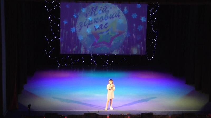 Всеукраїнський фестиваль конкурс мистецтв і талантів Мій зірковий час День 1 Часть 60