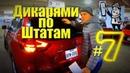 Чикаго ждет / Nissan разочаровал | ДИКАРЯМИ по ШТАТАМ 7 [4K]