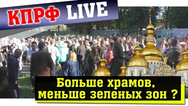 Власть отвлекает от реальных проблем жителей Ульяновска! Больше храмов, меньше зеленых зон?