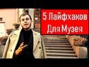 5 Лайфхаков Для Музея
