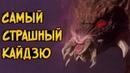 Разрушитель из фильма Годзилла против Разрушителя способности, происхождение, формы