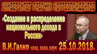 «Создание и распределение национального дохода в России». В.И.Галко. 25.10.2018.