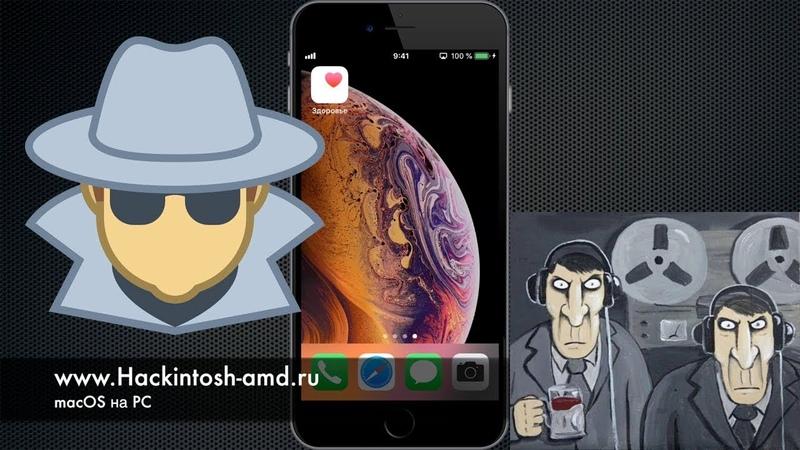 Как узнать прослушивается ли ваш телефон? Секретные коды.