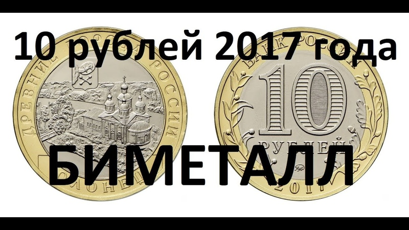 10 рублей 2017 года Биметалл