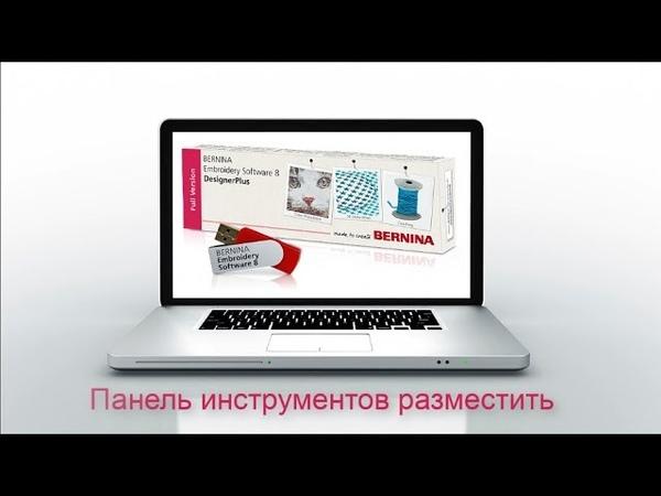 Уроки Bernina Embroidery Software 8 панель инструментов Разместить