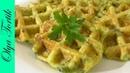 Вафли из кабачков в вафельнице Очень простой рецепт Olya Tortik Домашний Кондитер
