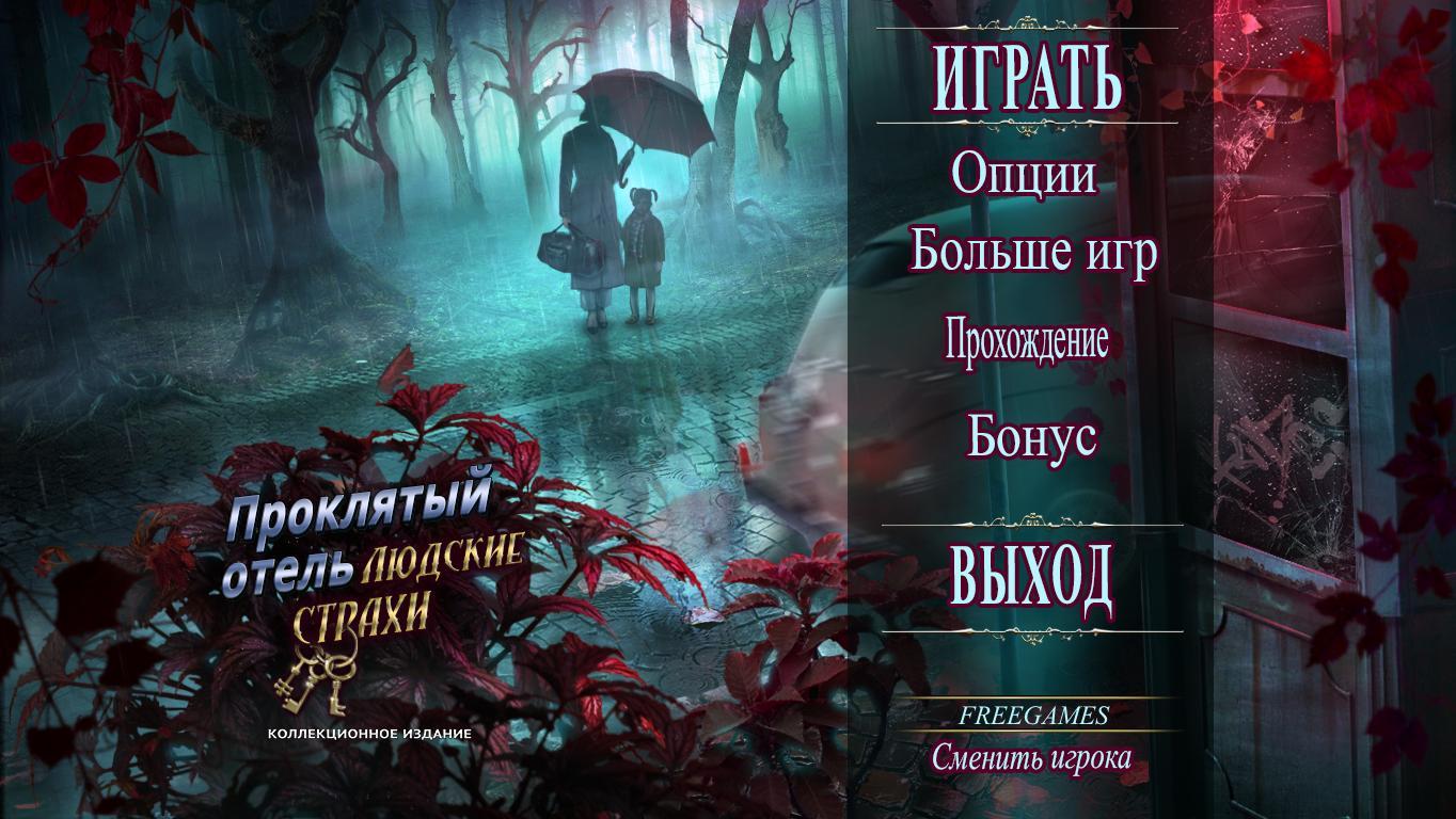 Проклятый отель 14: Людские страхи. Коллекционное издание | Haunted Hotel 14: Personal Nightmare CE (Rus)