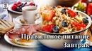 На приеме у врача Выпуск 69 - Правильное питание - Завтрак