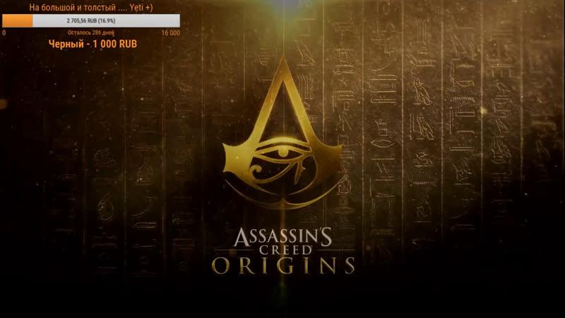 Египетская сила Баек пойдём распетливать квесты.18.Assassins Creed Истоки.