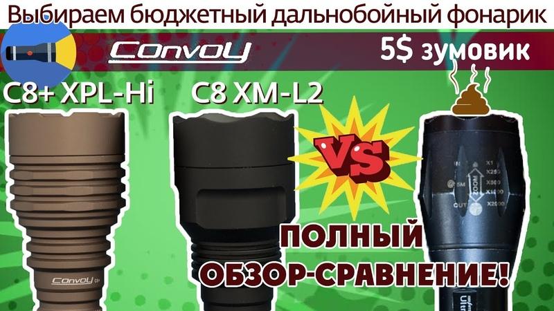🔦 Сравнение Convoy C8 XPL-Hi и Convoy C8 XM-L2.Полный обзор и тесты лучшего фонарика с Алиэкспресс!