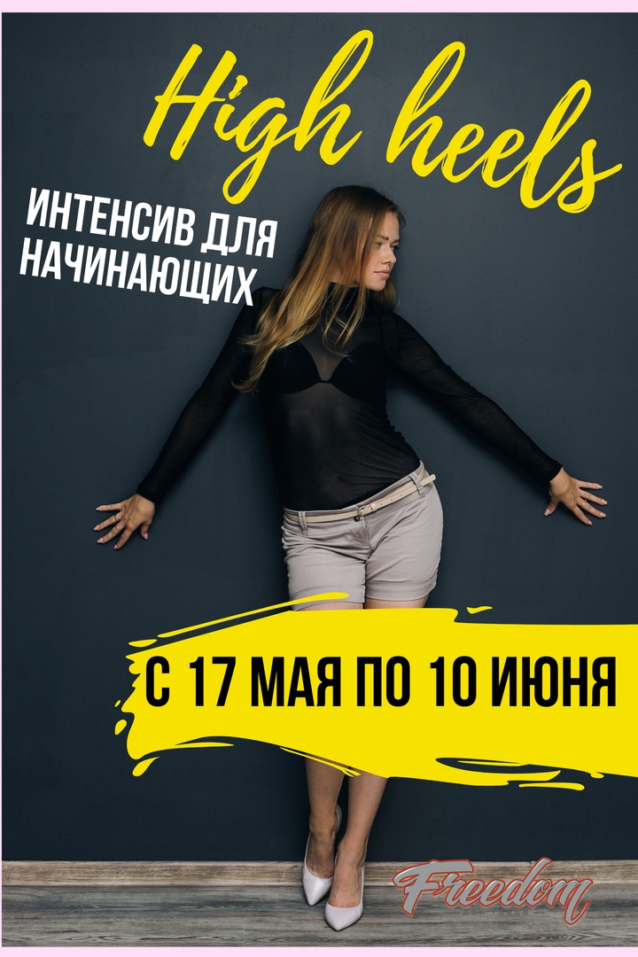 Афиша Омск 17/05 -10/06 - HIGH HEELS ИНТЕНСИВ
