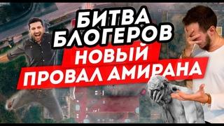 Битва блогеров. Новый провал Амирана Сардарова (дневник хача) и Эдварда Билла.