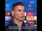 Роналду: