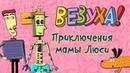 Везуха! - Приключения мамы Люси (сборник серий) | Мультфильм для детей и взрослых