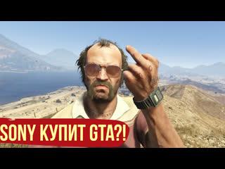 Sony хочет купить издателя GTA, а Google покажет будущее видеоигр