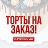 Торты на заказ Ватрушкин, г.Стерлитамак, Салават