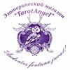 ☽◯☾  Магазин магии и эзотерики TarotAngel ☽◯☾