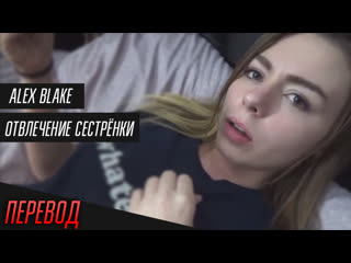 Отвлечение сестрёнки alex blake / перевод с субтитрами [all sex, mom, step-sister, cum, milf, full please]