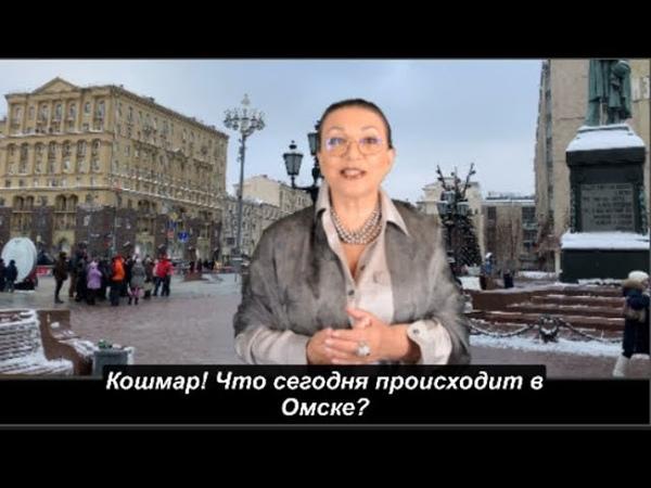 Кошмар Что сегодня происходит в Омске №1174