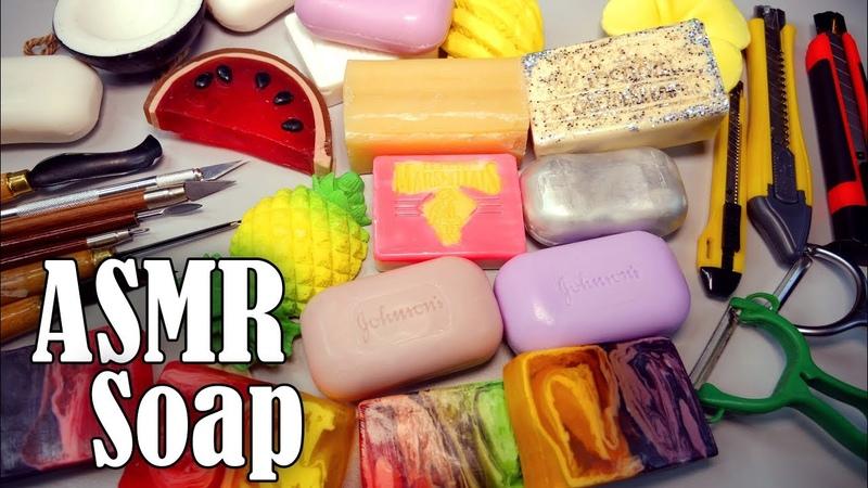 АСМР Резка Мыла 🚿🔪 ASMR Soap Carving ✂