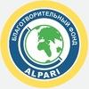 """Благотворительный фонд """"Альпари"""""""
