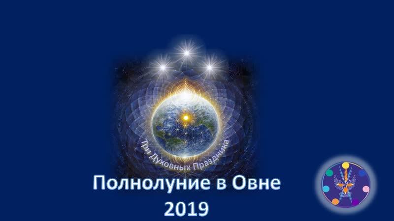 Полнолуние в Овне (Пасха) 2019