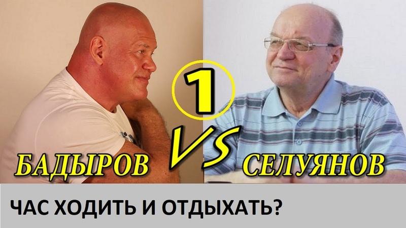 Прав ли Селуянов? Как сжигать жир по науке?