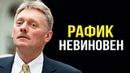 Путина откровенно посылают | Песков сказочно отмазывается