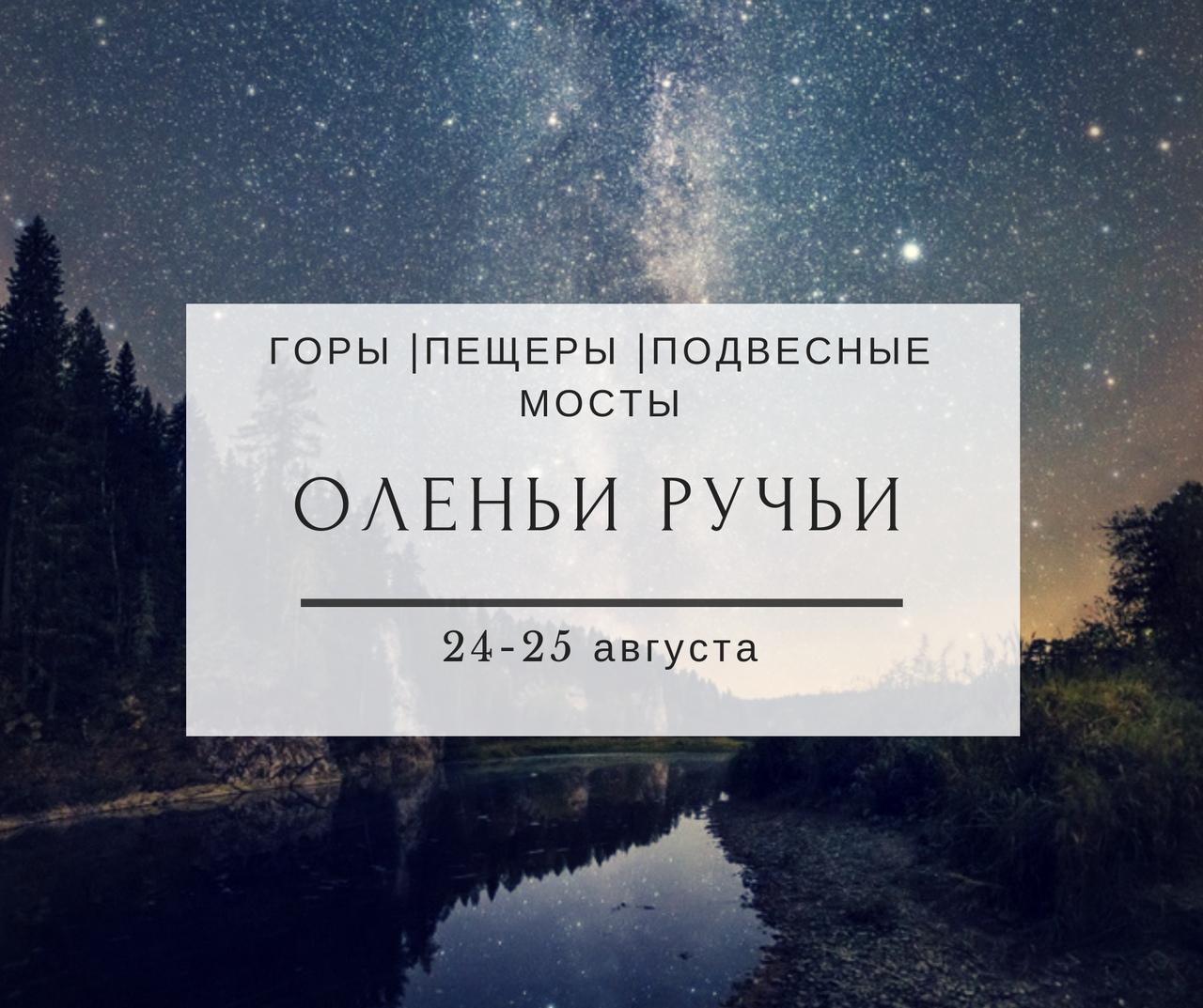 Афиша Тюмень ОЛЕНЬИ РУЧЬИ / 24-25 АВГУСТА