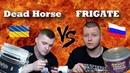 Обзор Табака Frigate (Фрегат) VS Dead Horse (HeadShot) Усилитель крепости для КАЛЬЯНА(томбак,доха)