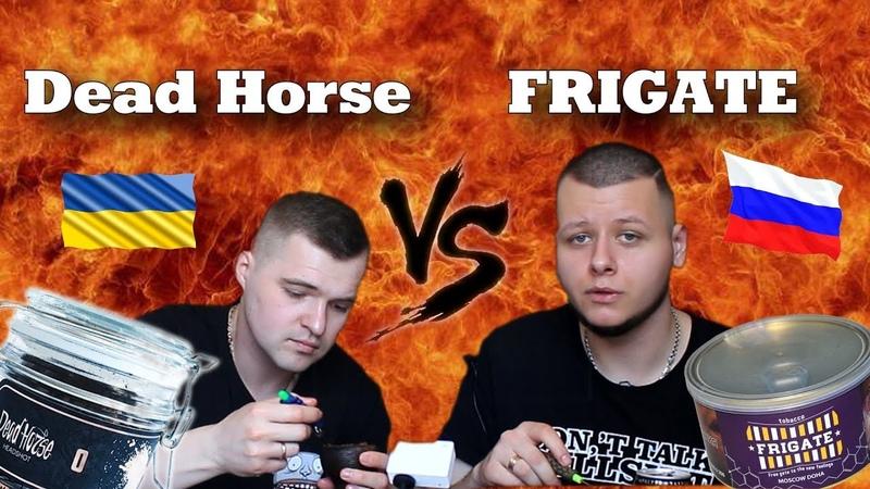 Обзор Табака Frigate Фрегат VS Dead Horse HeadShot Усилитель крепости для КАЛЬЯНА томбак доха
