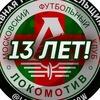 Болельщики ФК «Локомотив»