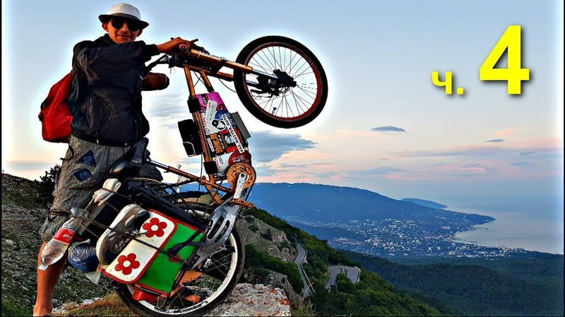 ✅Испытание Электро Велосипеда в горах 🚴 Выдержат ли мотор колесо и аккумы нагрузку ч 4