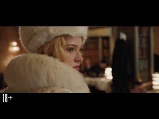 Трейлер фильма «Анна»