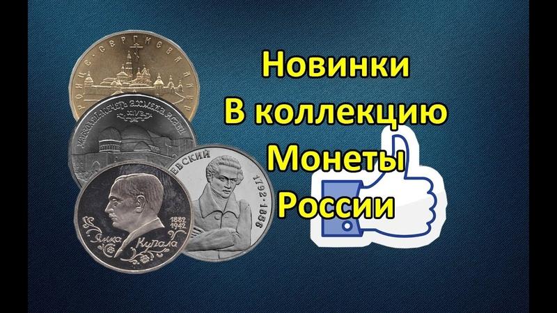 Пополняю коллекцию юбилейных монет России 1992 1993 годов